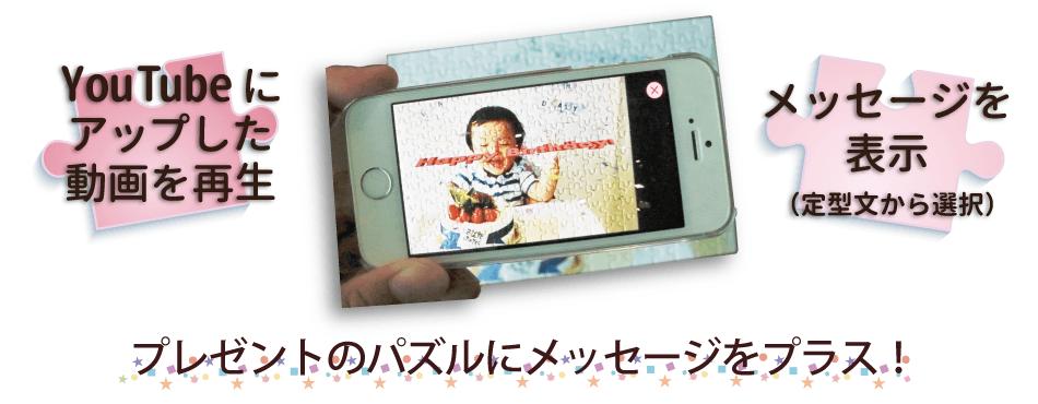 AR機能でメッセージや動画を再生できます
