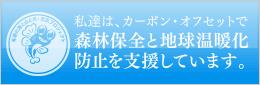 カーボン・オフセット