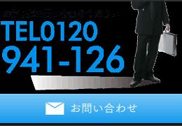 0120-941-126